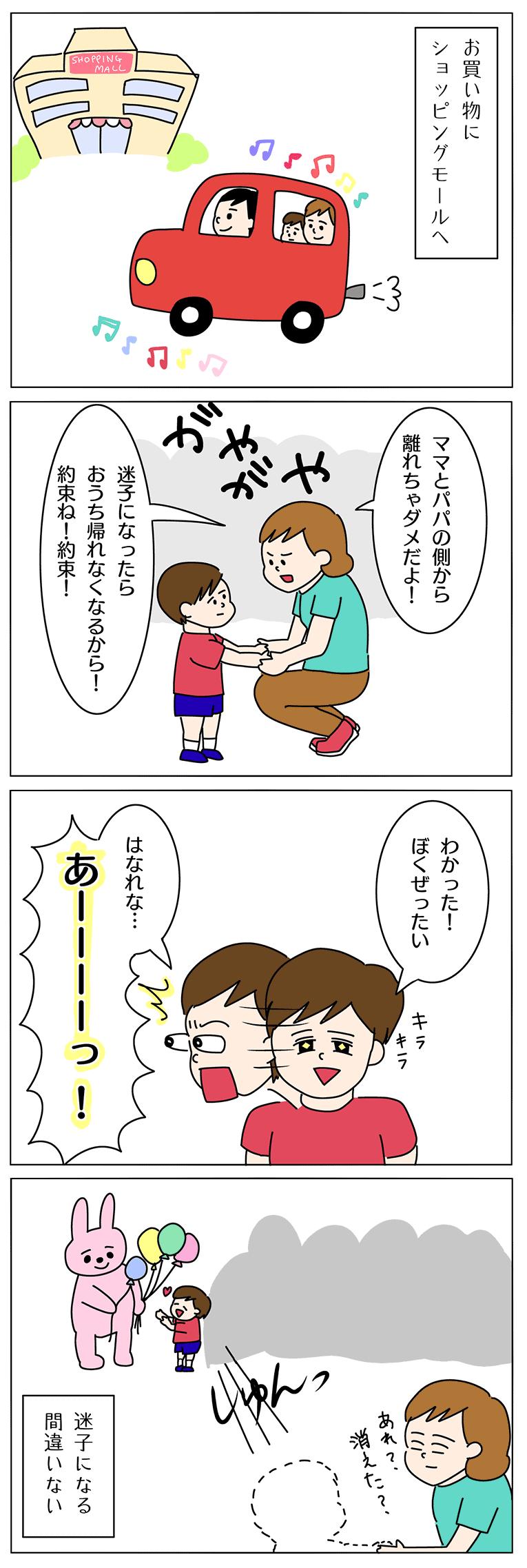 子供の迷子についての子育て4コマ漫画
