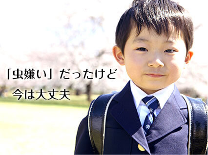 小学校入学する男の子