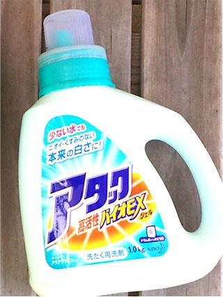 衣料用洗剤