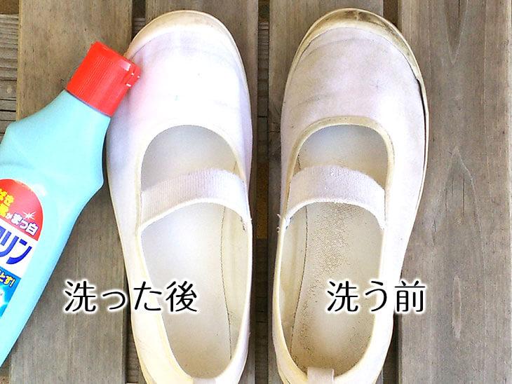 洗う前と洗った後の上履き