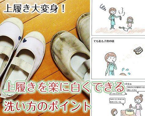 上履きの楽ちんな洗い方!上靴の汚れの種類と5のポイント