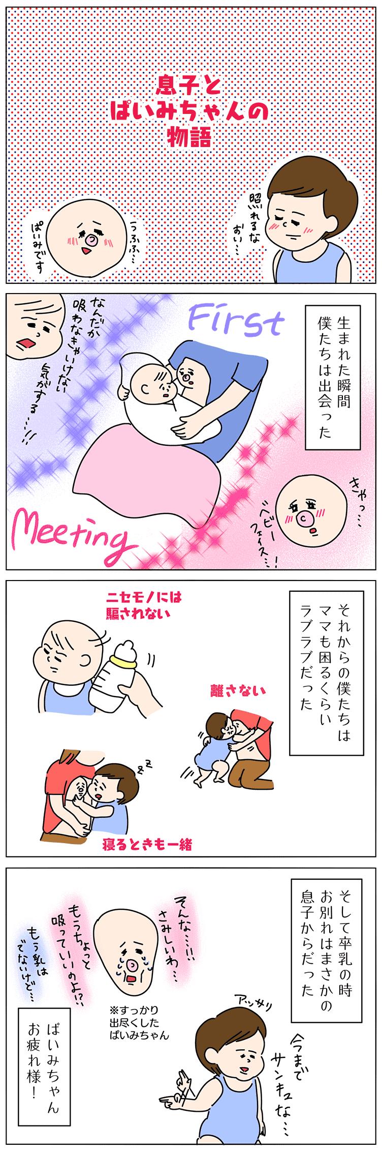 卒乳はいつ?の子育て4コマ漫画
