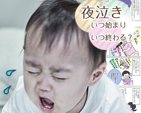 【赤ちゃんの夜泣き】いつから始まる?ママの寝不足いつまで続く?