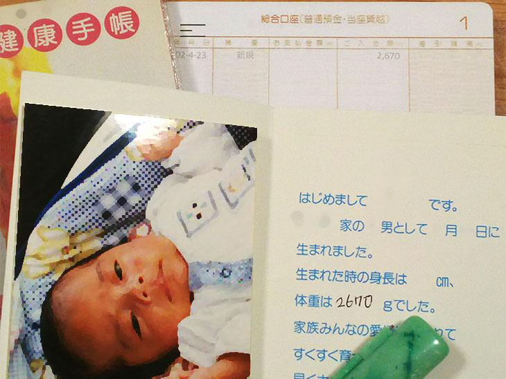 赤ちゃんの出生体重を記録した貯金通帳