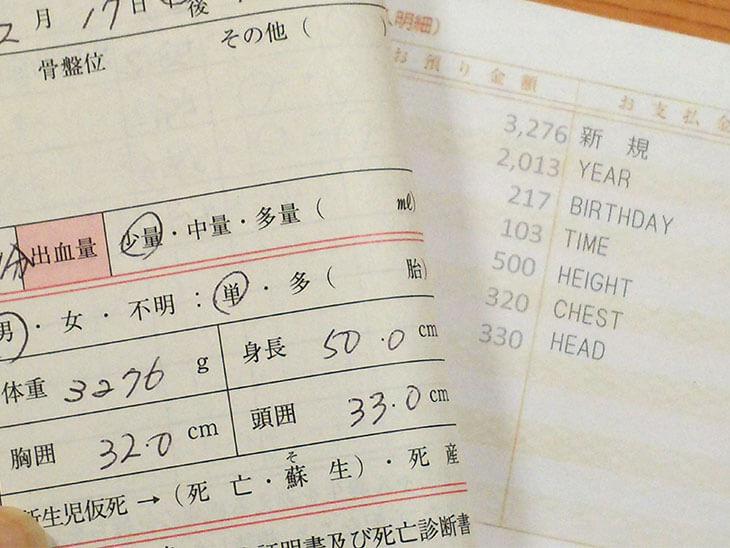 出生体重やおすすめ入金項目を記帳した通帳