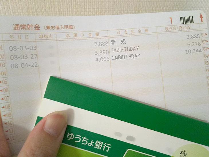 ATMで出生体重の文字入れを印字した通帳