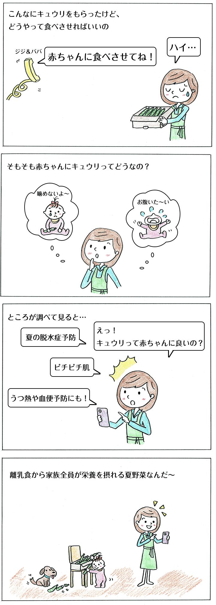 離乳食のきゅうりに関する子育て4コマ漫画