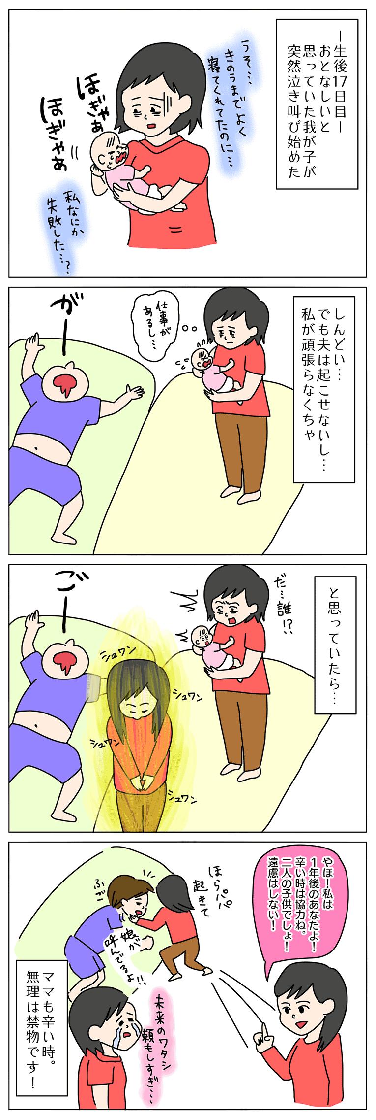 魔の三週目の子育て4コマ漫画