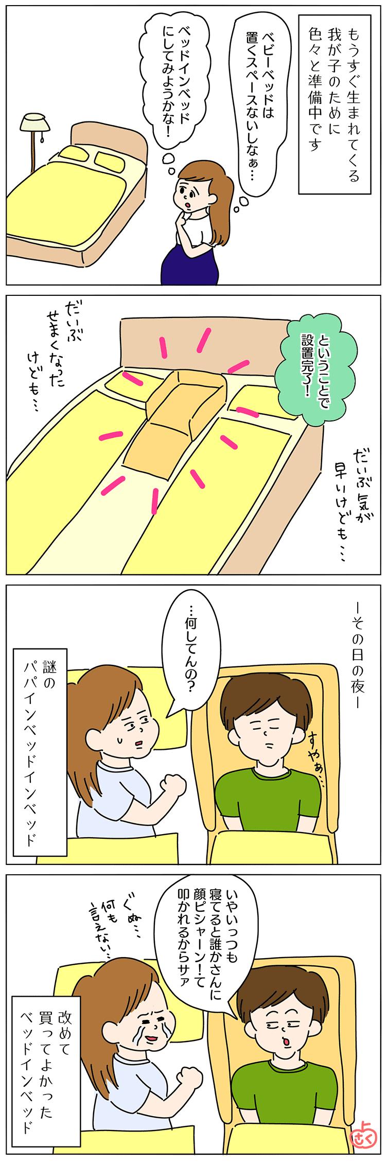 ベッドインベッドの4コマ漫画