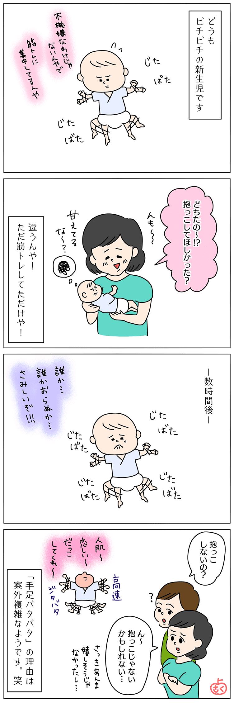 赤ちゃんが手足をバタバタする理由の子育て4コマ漫画