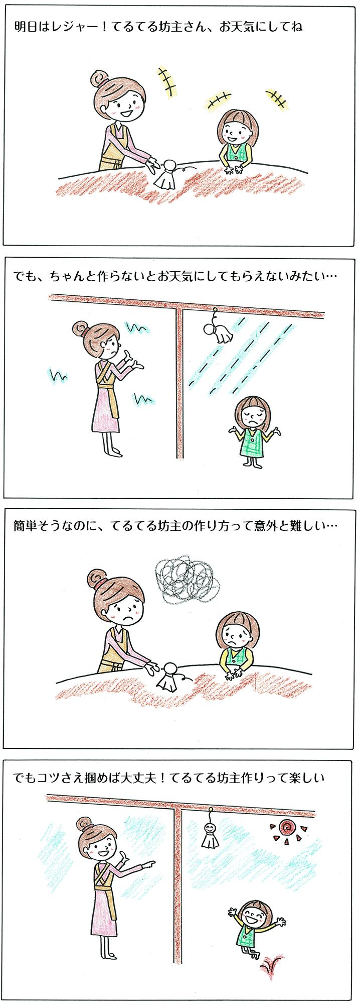 てるてる坊主の作り方の子育て4コマ漫画