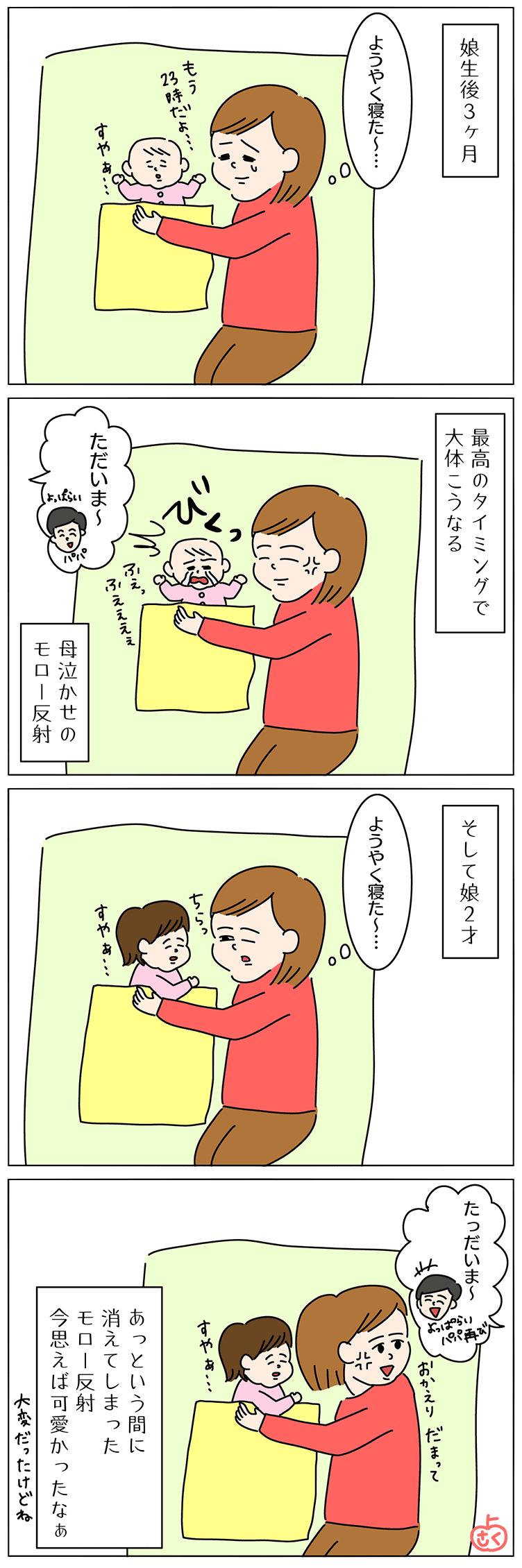 モロー反射の子育て4コマ漫画