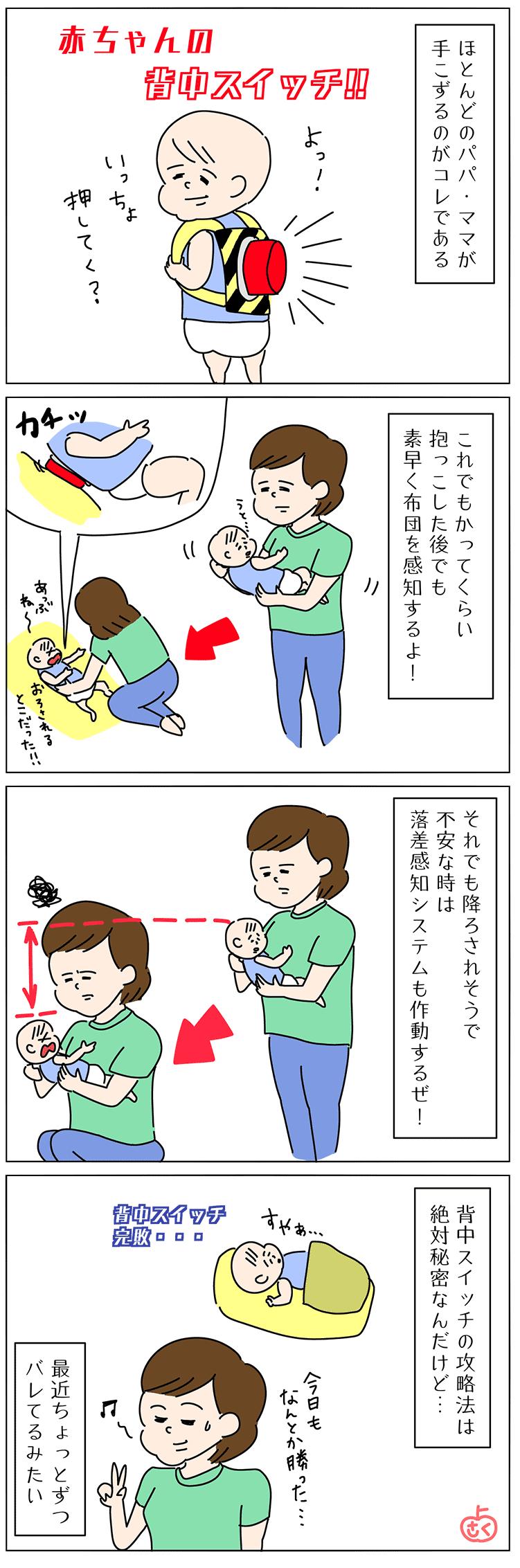 赤ちゃんの背中スイッチについての子育て4コマ漫画