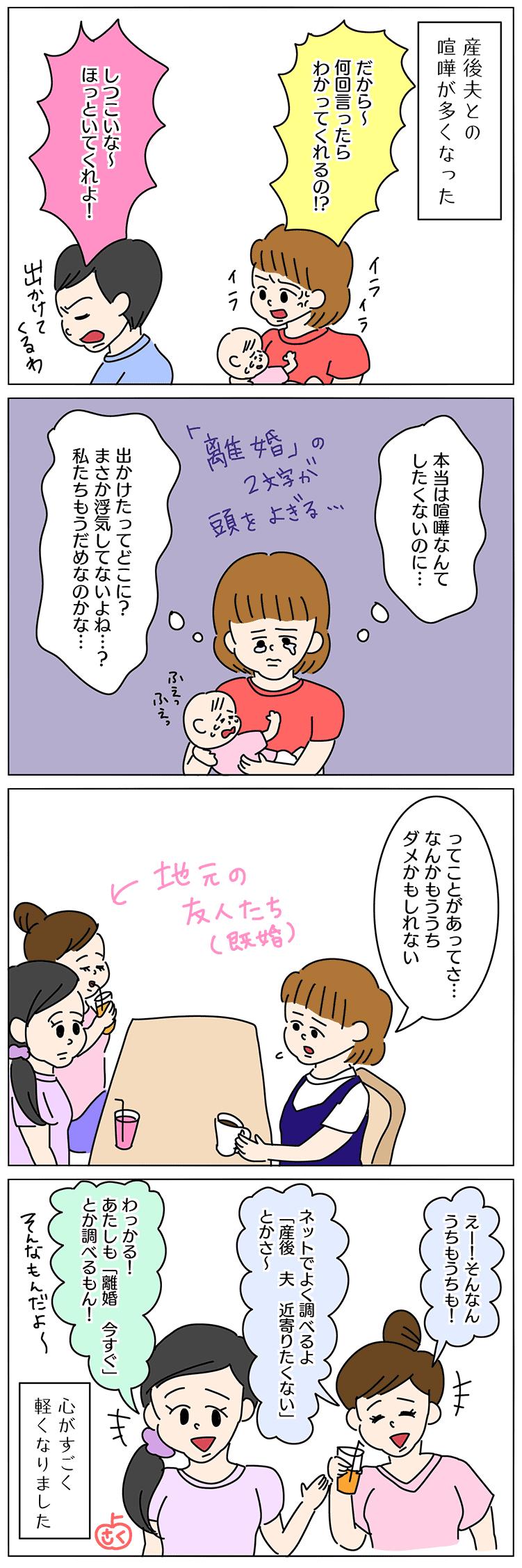 離婚理由についての4コマ漫画