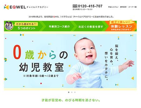 EQWELチャイルドアカデミー(サイト画面キャプチャ)