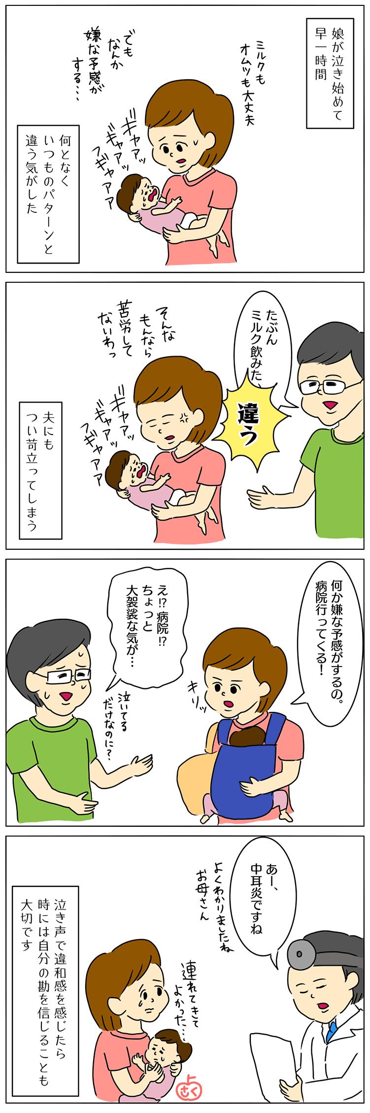 赤ちゃんが泣き止まない原因の子育て4コマ漫画