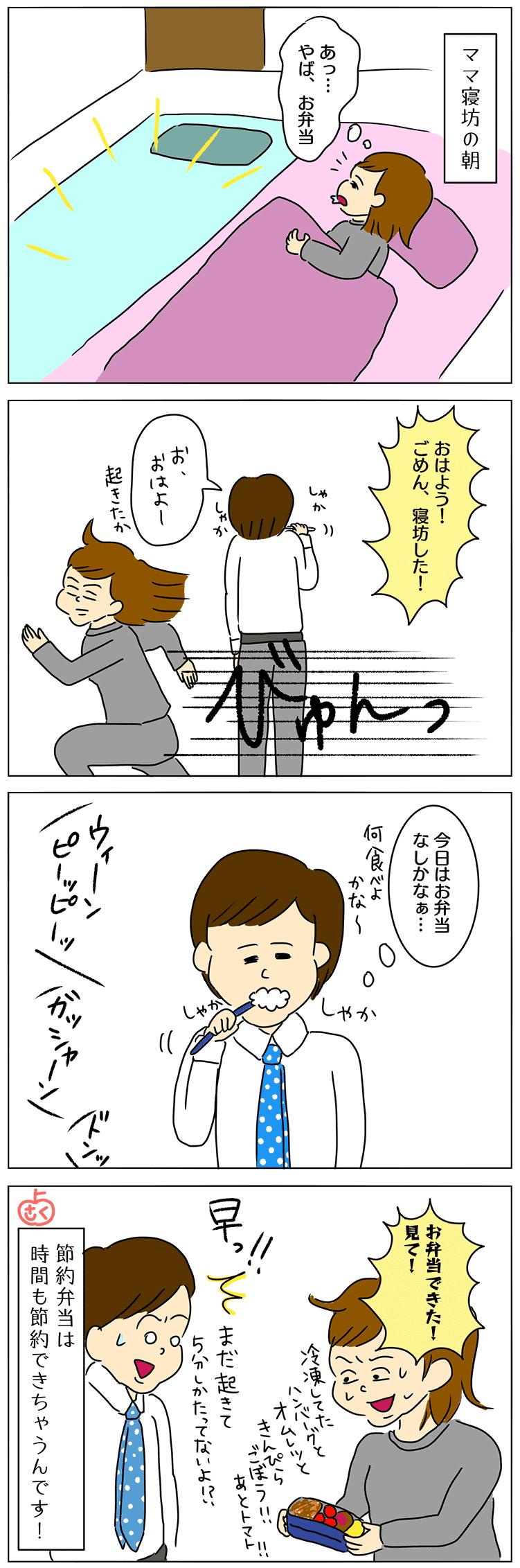 節約弁当作りの4コマ漫画
