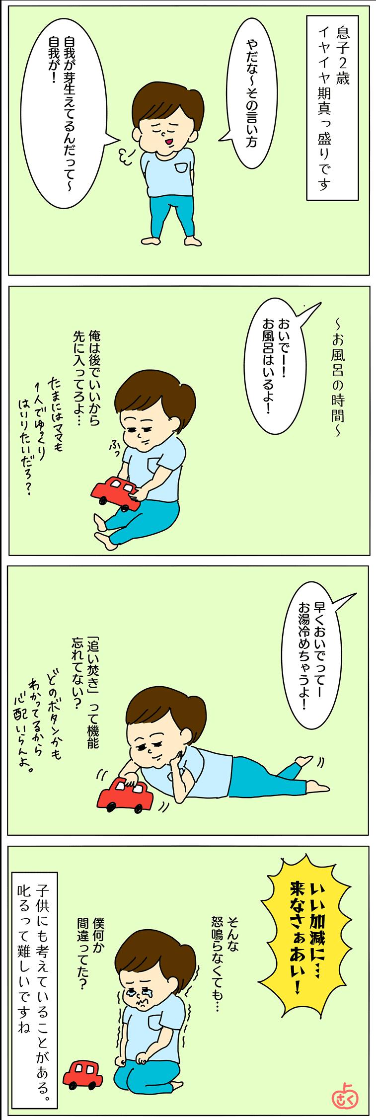 2歳児の叱り方の子育て4コマ漫画