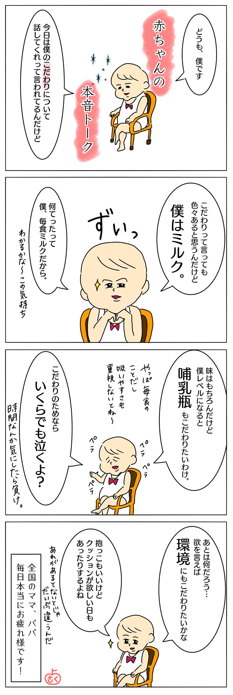 赤ちゃんがミルクを飲まない子育て4コマ漫画