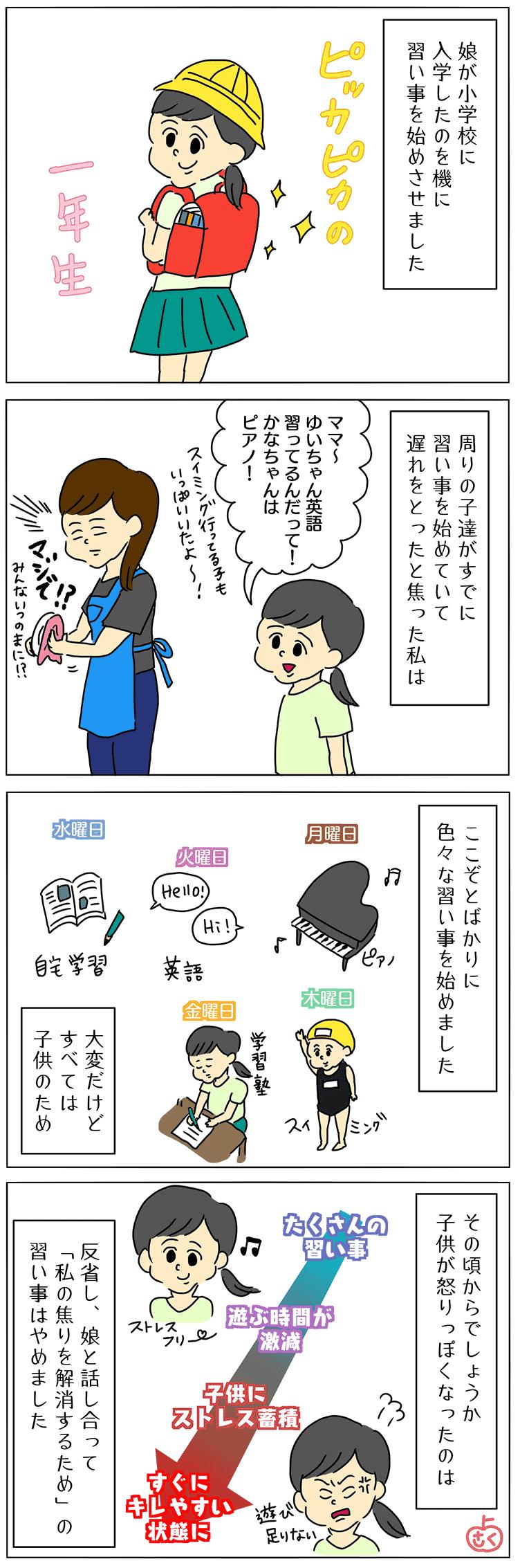 キレやすい子供の子育て4コマ漫画