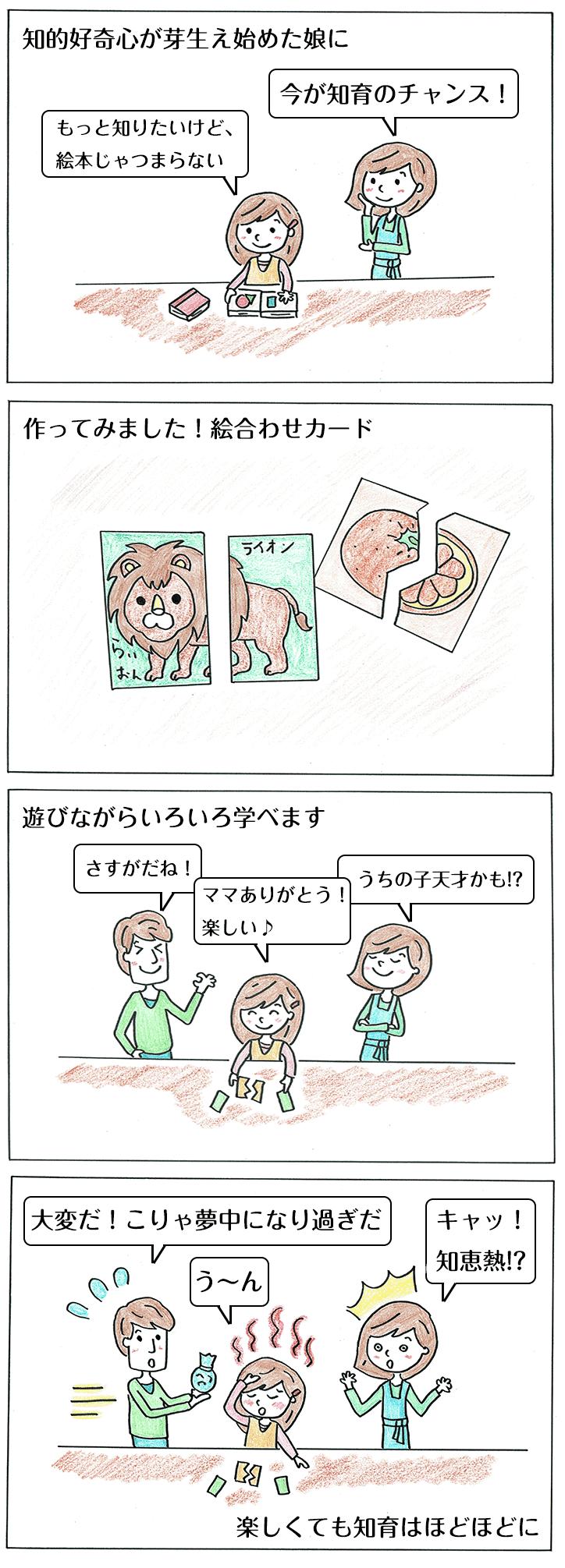 絵合わせカードの子育て4コマ漫画
