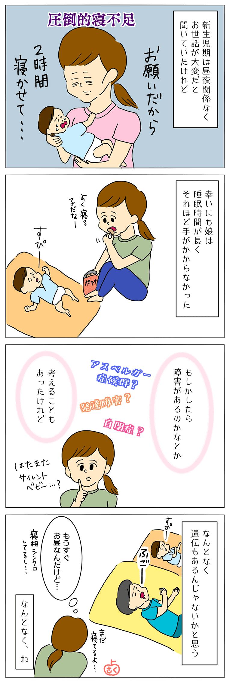 新生児がよく寝る子育て4コマ漫画
