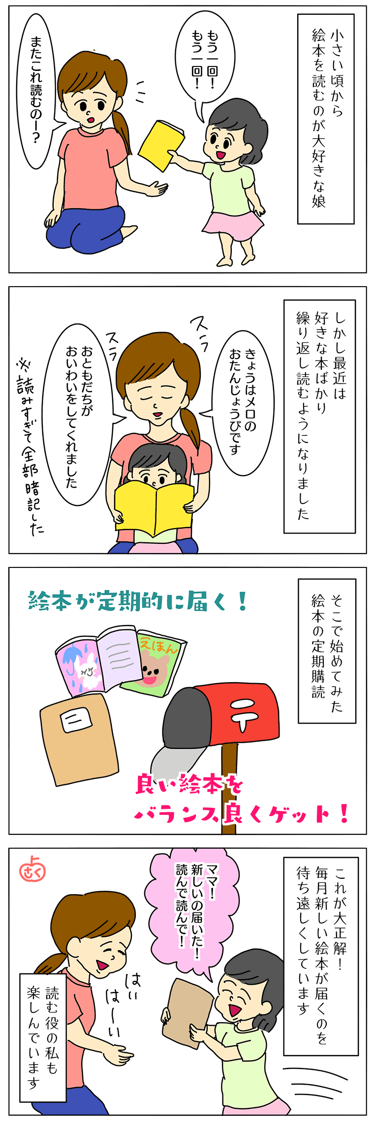 絵本の定期購読の子育て4コマ漫画
