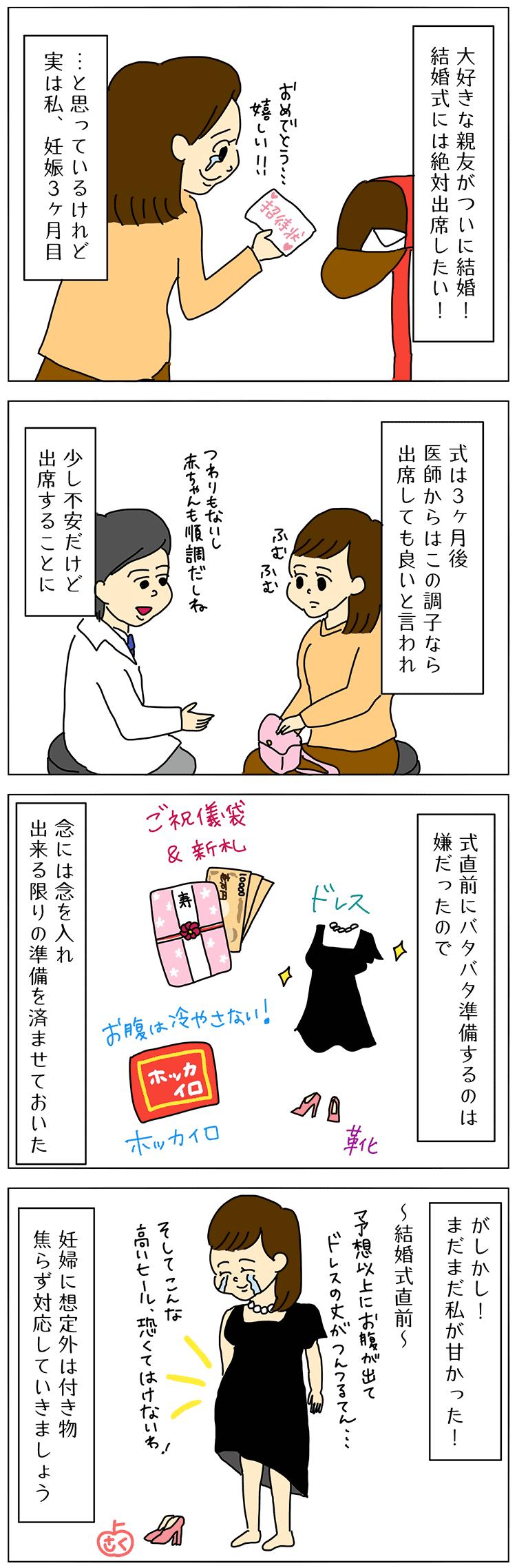 妊婦の結婚式のお呼ばれの4コマ漫画