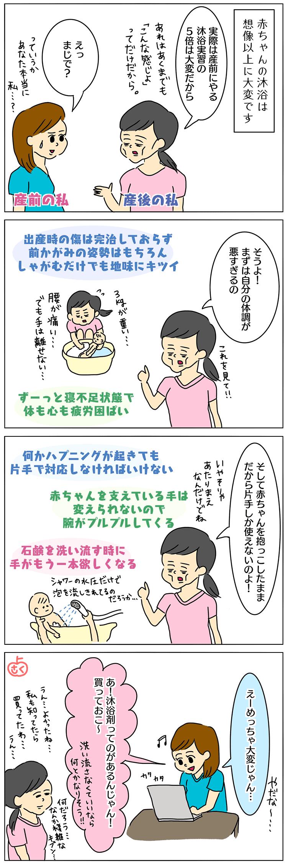 沐浴剤についての子育て4コマ漫画