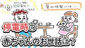 停電や断水時の赤ちゃんのお世話~ミルク作りやお風呂は?
