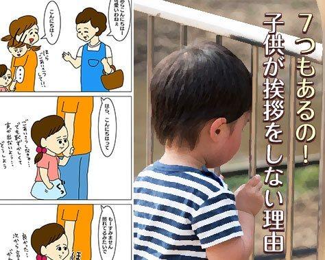 子供が挨拶をしない最大の理由はあの人!?効果的なしつけ方
