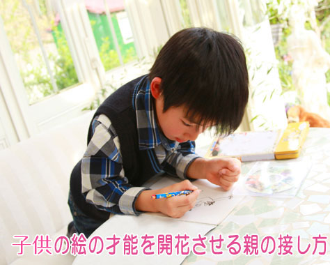 子供の絵の才能を伸ばす7つの接し方!隠された心理とは?