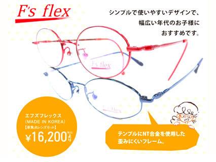 F's flex(エフズルレックス) 単焦点レンズセット