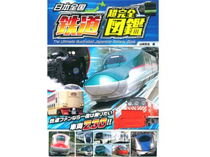 「日本全国 鉄道 超完全図鑑 」表紙