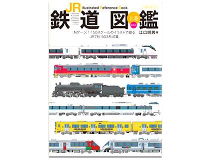 「JR鉄道図鑑 [上巻] 最新版」表紙