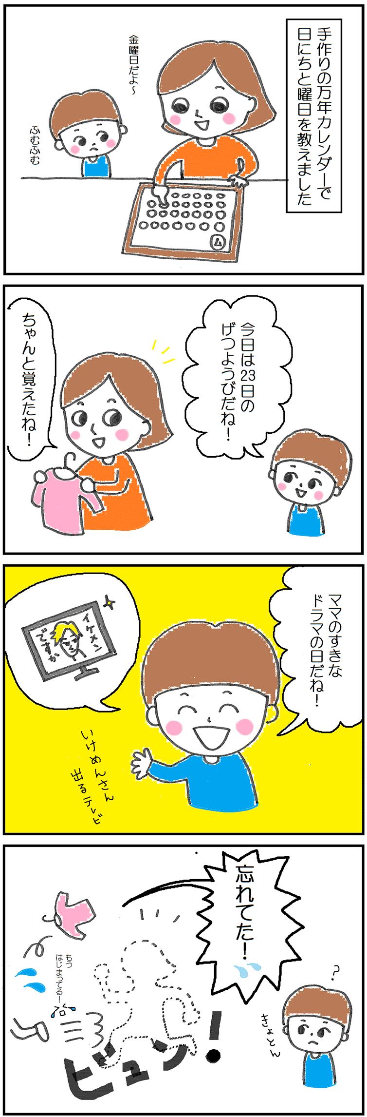 万年カレンダーの子育て4コマ漫画