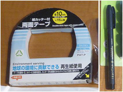万年カレンダーの材料の両面テープと水性筆ペン
