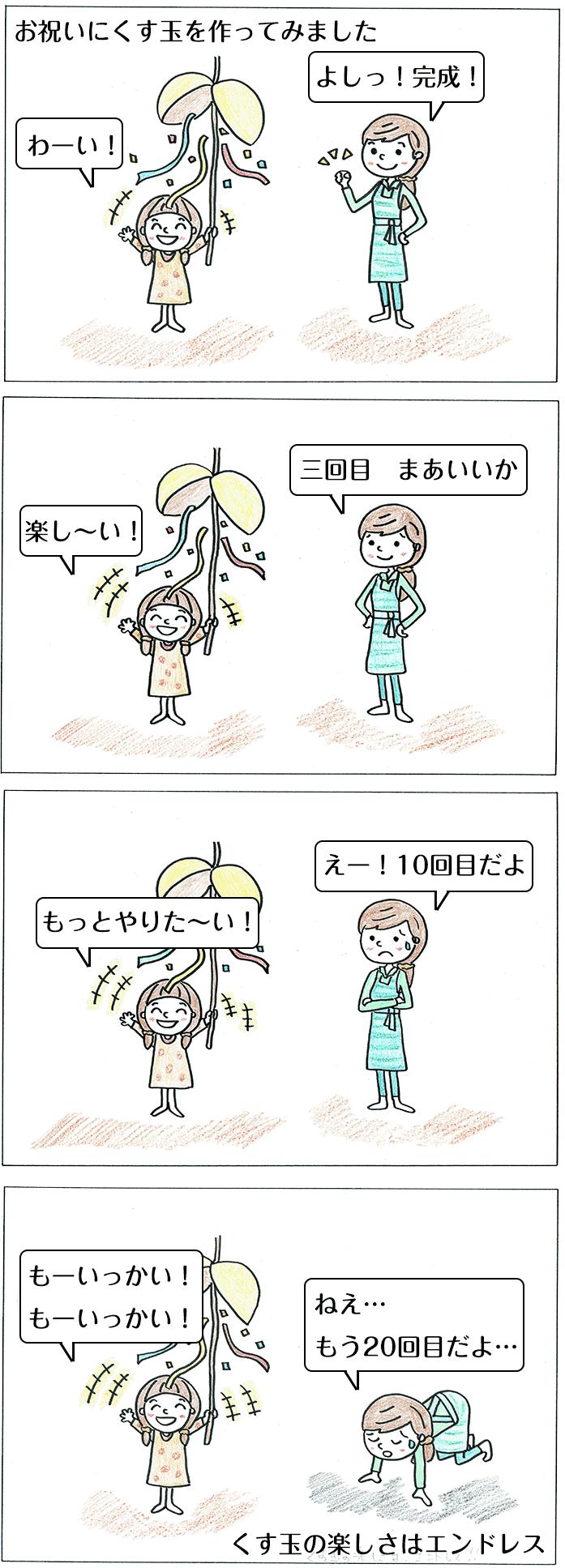 くす玉の作り方の子育て4コマ漫画