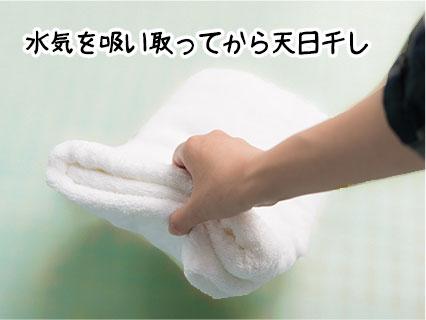バスタオルでおねしょの水分を吸い取る