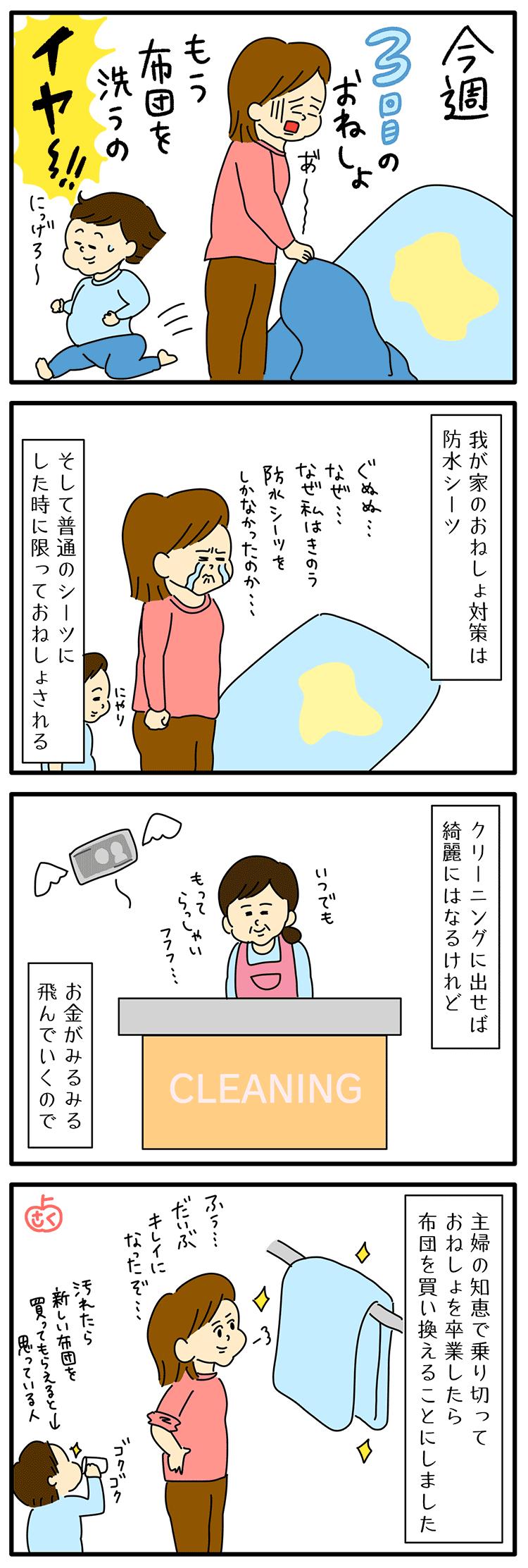 おねしょ布団の洗濯についての子育て4コマ漫画