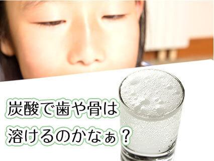 炭酸水の観察をする子供