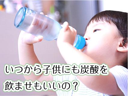 炭酸飲料を飲む男の子