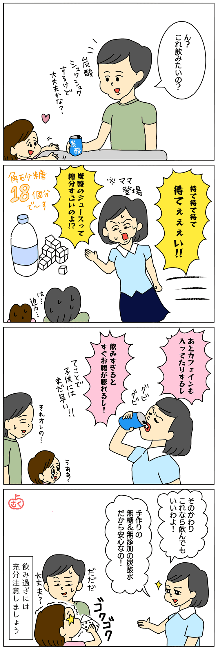 子供の炭酸についての子育て4コマ漫画