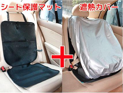 遮熱カバー付きシート保護マットシャーネッツ
