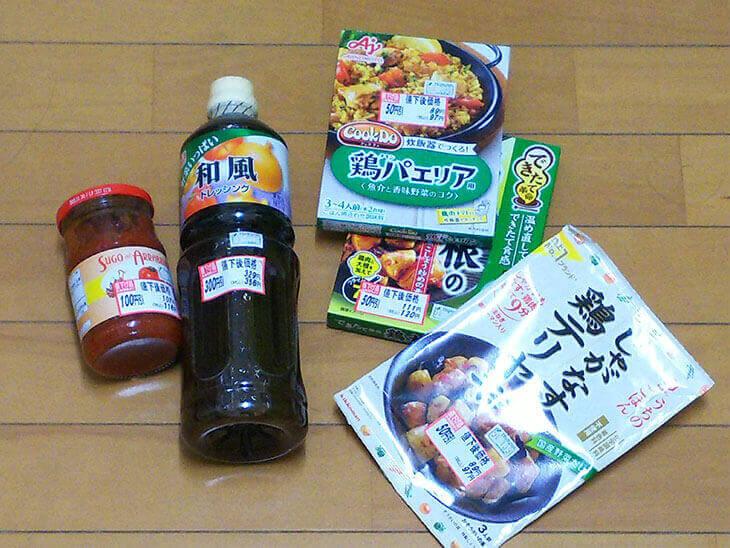 スーパーの値引き食品