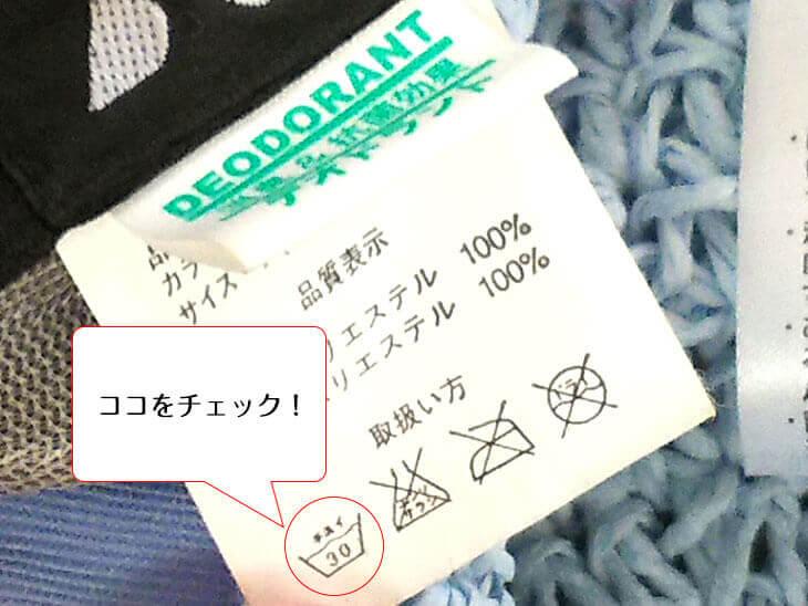 帽子の洗濯表示のタグ