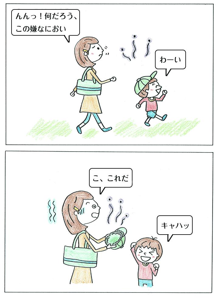 帽子の洗濯の子育て2コマ漫画