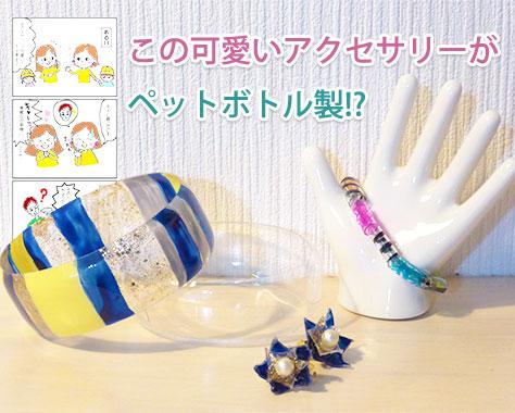 ペットボトルアクセサリーの作り方!子供に人気の簡単3選