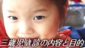 三歳児健診の目的&問診や検査の内容/おしっこの採り方