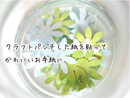 クラフトパンで作った花の形にした紙